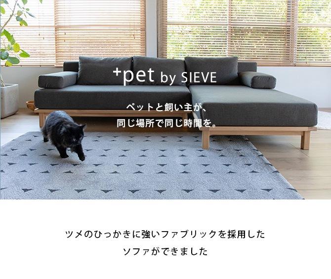 SIEVE シーヴ bulge sofa 2.5seater PET FUZZ バージュ ソファー  FUZZ 2.5人掛け +ペット