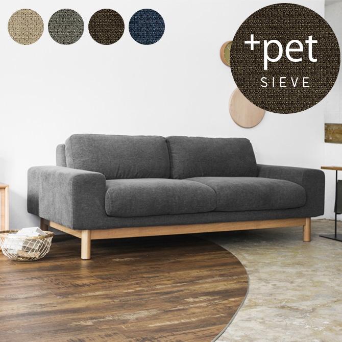bulge sofa 2.5seater PET LEON バージュ ソファー  LEON 2.5人掛け +ペット