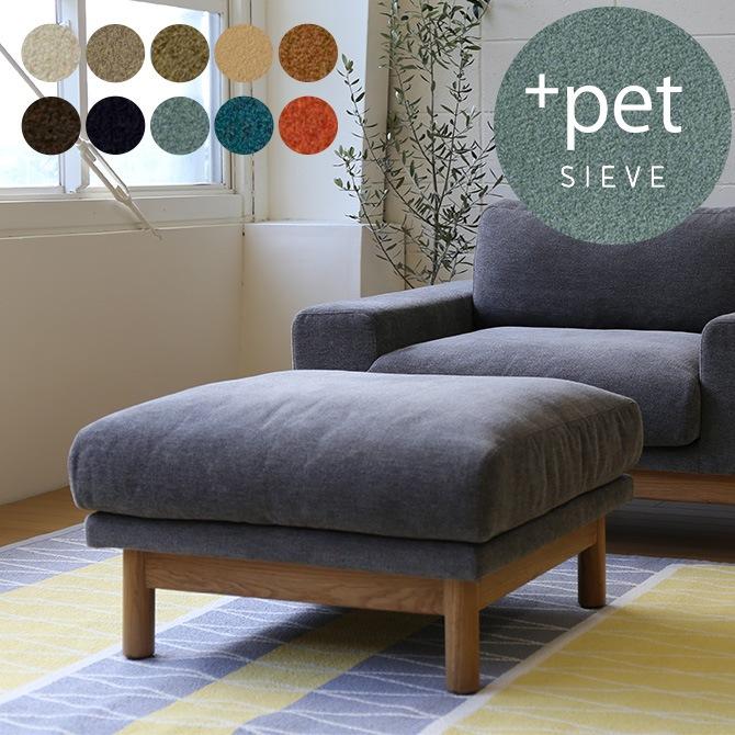 bulge sofa ottoman PET FUZZ バージュ ソファ オットマン FUZZ +ペット