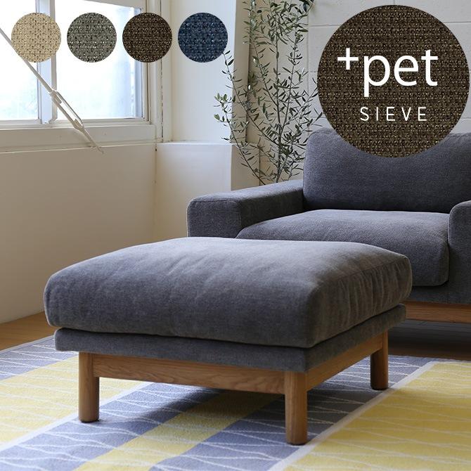 bulge sofa ottoman PET LEON バージュ ソファ オットマン LEON +ペット