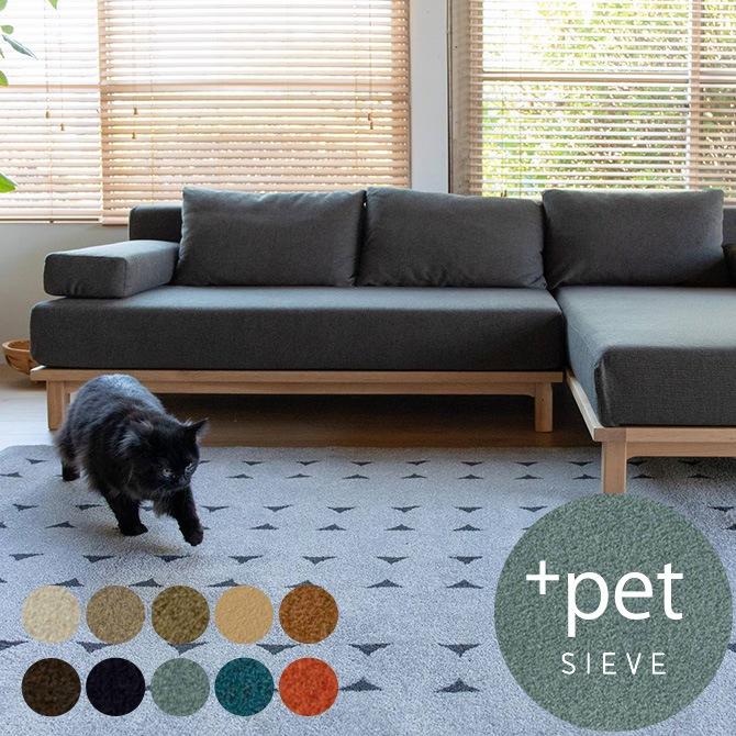 rect.unit sofa wide PET FUZZ レクトユニットソファ ワイド  FUZZ +ペット