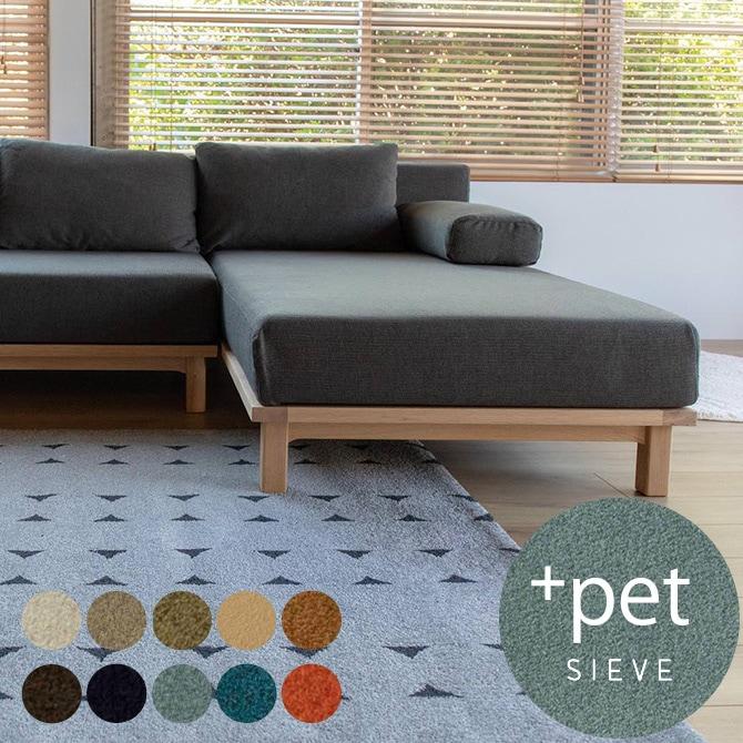 rect.unit sofa long PET FUZZ レクトユニットソファ ロング  FUZZ +ペット