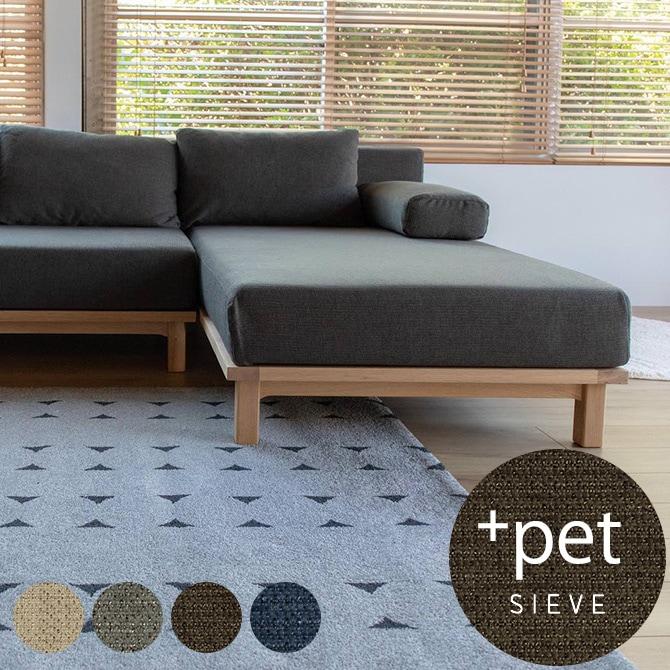 rect.unit sofa long PET LEON レクトユニットソファ ロング  LEON +ペット