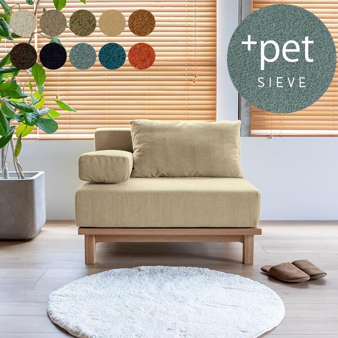 rect.unit sofa 1seater PET FUZZ レクトユニットソファ 1人掛け  FUZZ +ペット