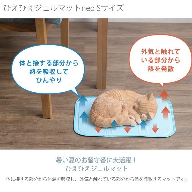 ひえひえジェルマットneoS  猫用 犬用 ペット用 ひんやり ジェル 熱中症対策 夏対策 冷たい 洗える 涼しい