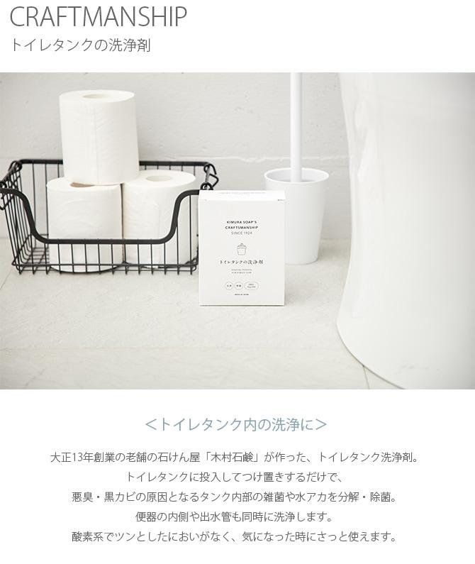 CRAFTMANSHIP クラフトマンシップ トイレタンクの洗浄剤  洗剤 トイレタンク 洗浄 除菌 トイレ 日本製 おしゃれ 木村石鹸 ギフト プレゼント