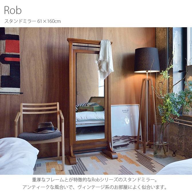 Rob スタンドミラー 61×160cm