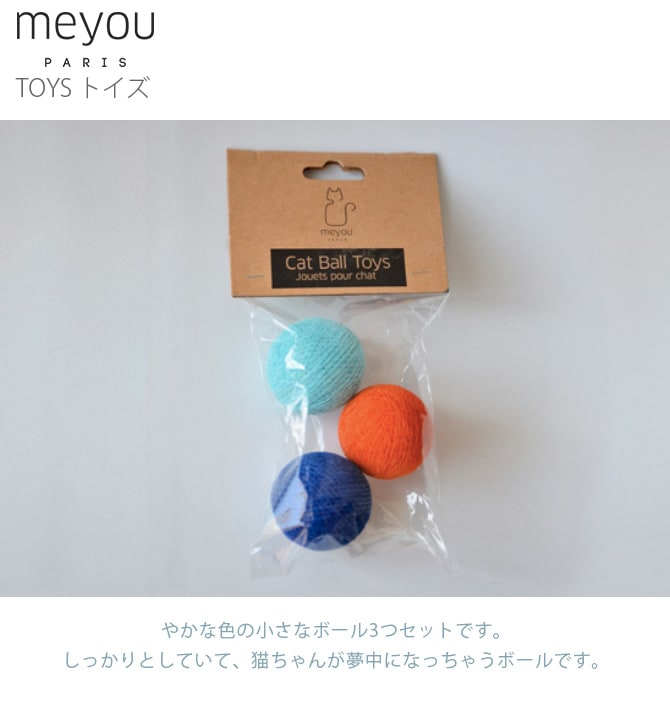 MEYOU TOYS トイズ  猫 おもちゃ ボール 3色セット ねこ ネコ プレゼント