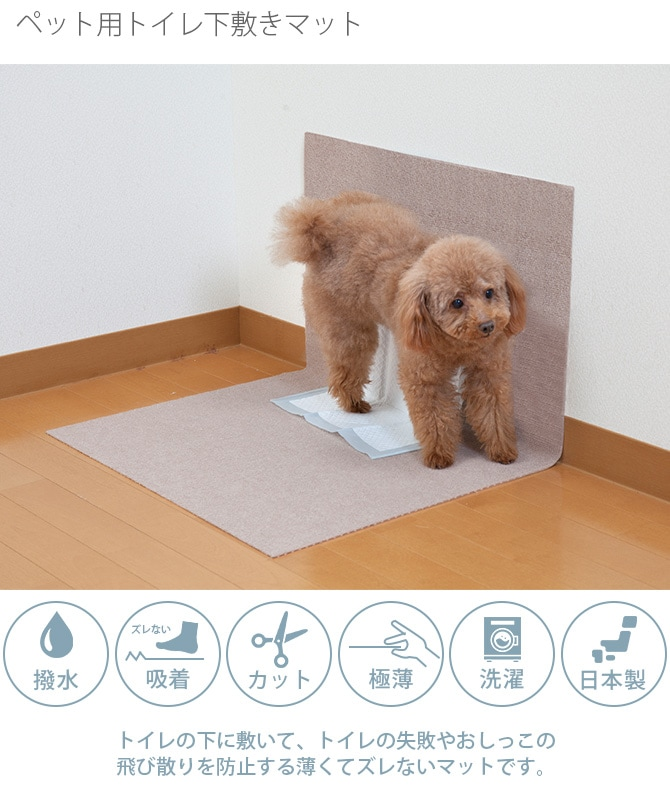 SANKO(サンコー) ペット用トイレ下敷きマット  猫 犬 ペット トイレマット 飛び散り防止 撥水加工 消臭 ズレない 洗濯可能
