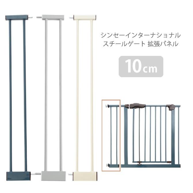 スチールゲート 拡張パネル 10cm