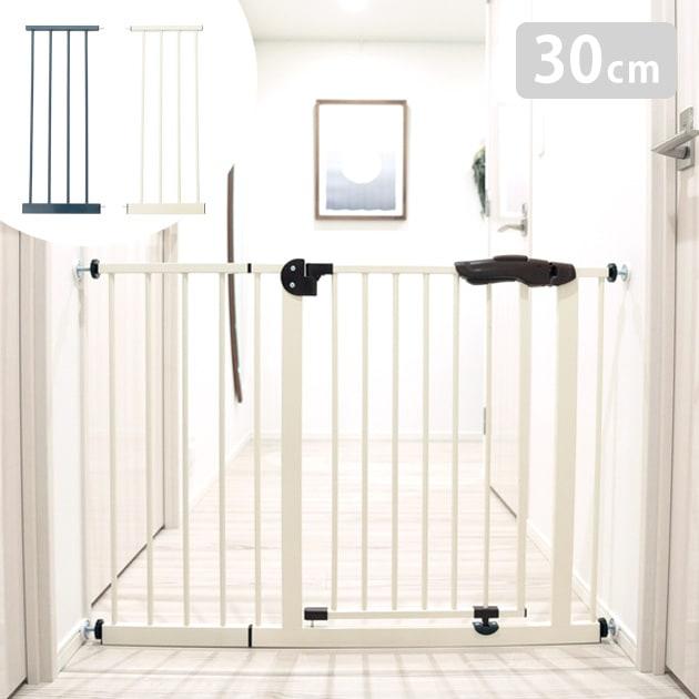 スチールゲート 拡張パネル 30cm