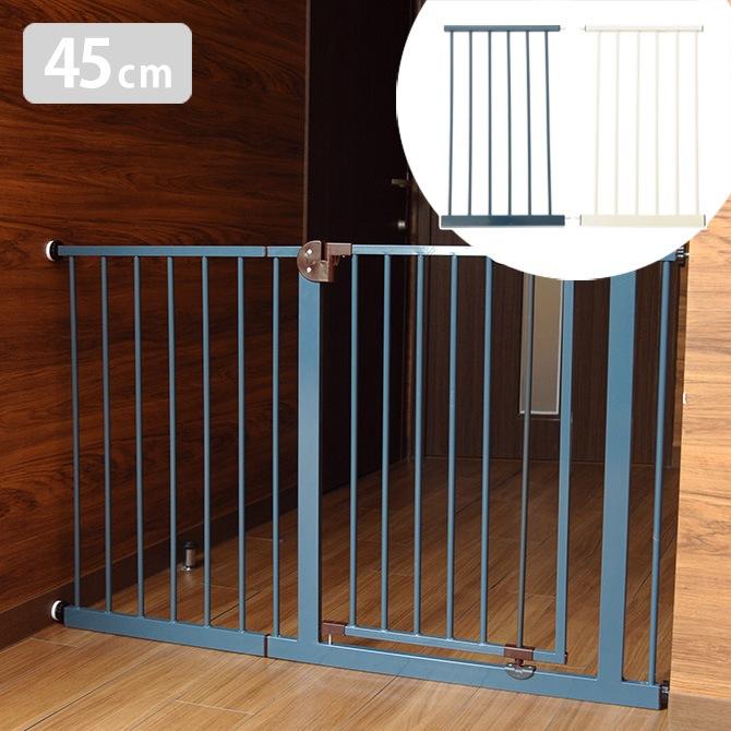 スチールゲート 拡張パネル 45cm