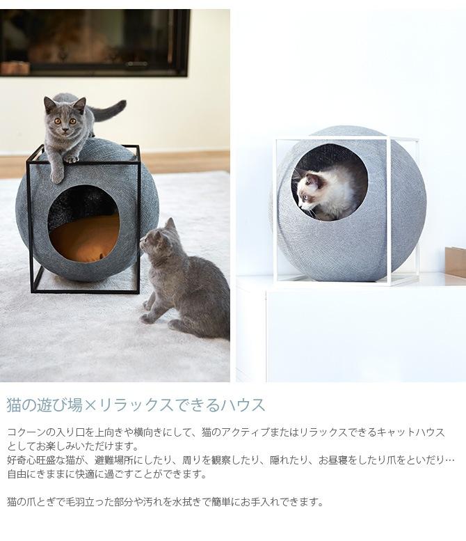 MEYOU THE CUBE ザ キューブ キャットハウス  猫 ハウス ベッド クッション おしゃれ ペット 丸型 球型 シンプル