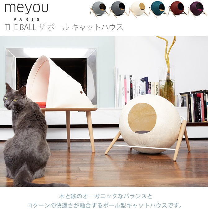 MEYOU THE BALL ザ ボール キャットハウス  猫 ハウス ベッド クッション おしゃれ ペット 丸型 球型 シンプル
