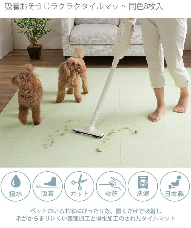 SANKO(サンコー) 吸着おそうじラクラクタイルマット  犬 猫 ペット用 マット 撥水加工 おくだけ吸着 フロアマット 傷防止 汚れ防止 ずれない