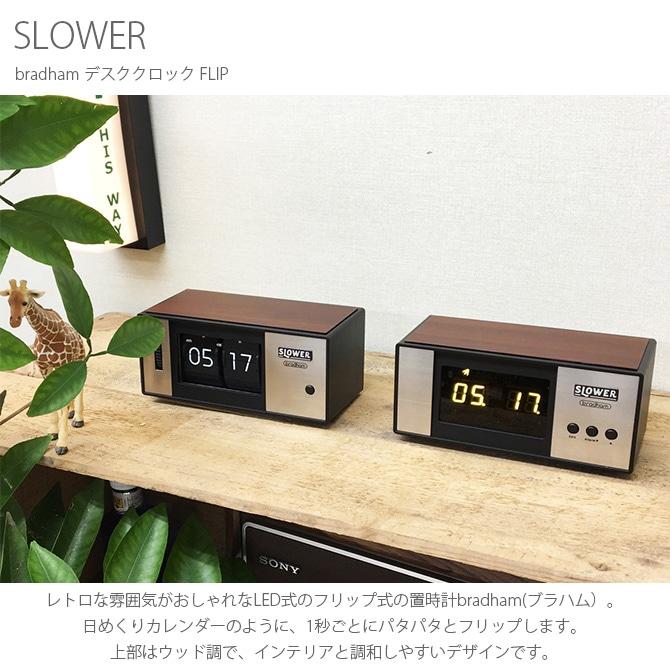 SLOWER スロウワー bradham ブラハム デスククロック FLIP  置き時計 卓上 おしゃれ 置時計 アラーム ビンテージ ヴィンテージ インダストリアル インテリア