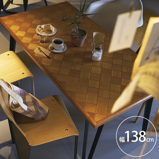 ダイニングテーブル 幅138cm