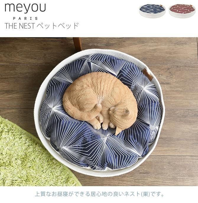 MEYOU THE NEST ザ ネスト ペットベッド  猫 犬 ベッド クッション おしゃれ ペット 洗濯可能 シンプル かっこいい