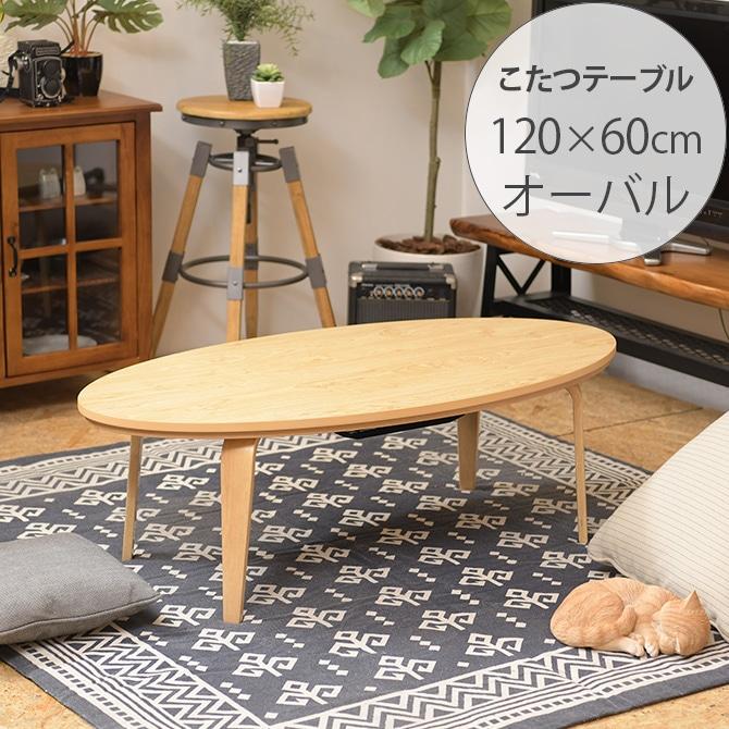 オーバルこたつテーブル 幅120cm