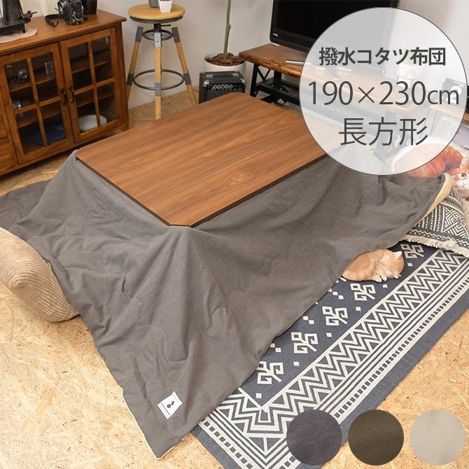 撥水加工 薄掛けこたつ布団 長方形 190×230cm