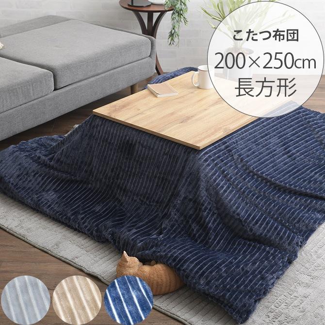 MOLDE モルデ こたつカバー&ヌードセット 200×250cm
