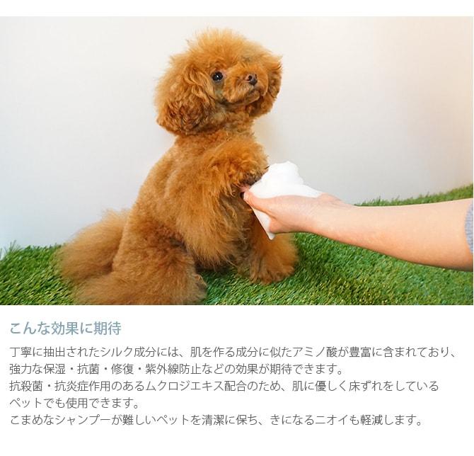水のいらない シルクの泡シャンプー  猫用 犬用 シニア シャンプー 水なし ウォーターレス シルク 泡 拭き取り