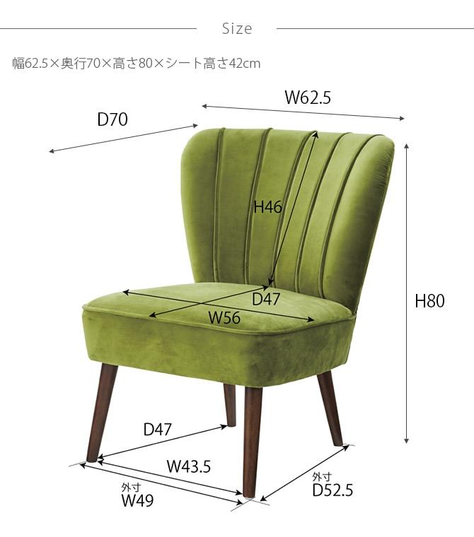 ビューグ チェア  パーソナルチェア 椅子 いす イス 肘なし 布 ファブリック リビングチェア レトロ アンティーク おしゃれ グリーン