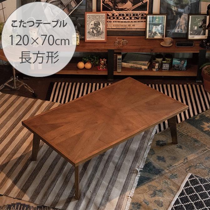 UK II ユーケー2 こたつテーブル 幅120cm