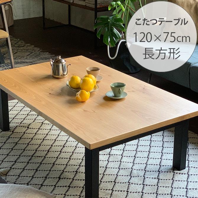 SAI サイ こたつテーブル 長方形 幅120cm オーク