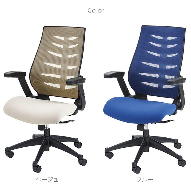 オフィスチェア  オフィスチェア メッシュ ハイバック アームレスト 可動 オフィスチェアー スタイリッシュ シンプル ベージュ ブルー