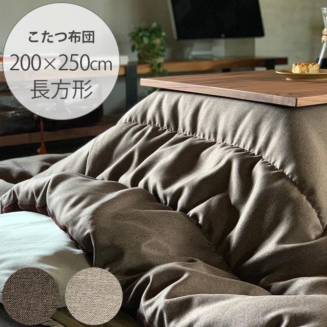 BLANCA ブランカ こたつ布団 長方形 250×200cm