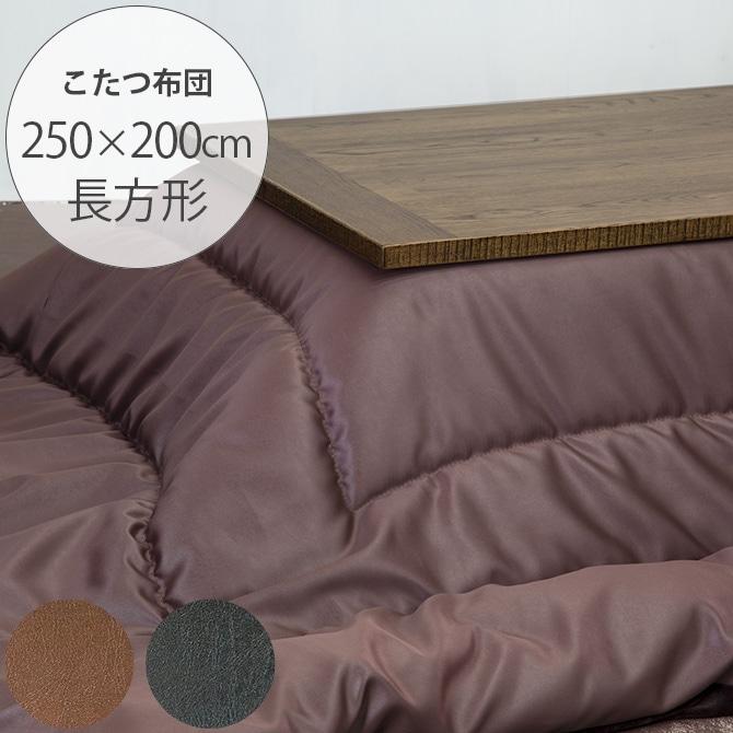 MARS マーズ こたつ布団 長方形 250×200cm