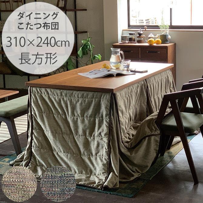 CODA コーダ ダイニングこたつ布団 310×240cm