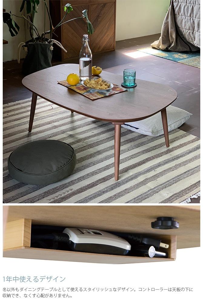 Nichibi Woodworks ニチビウッドワークス Rasmo ラスモ こたつテーブル 楕円形 幅105cm  こたつテーブル 楕円形 おしゃれ 幅105 コタツ ローテーブル カーボンヒーター ビンテージ ヴィンテージ インダストリアル