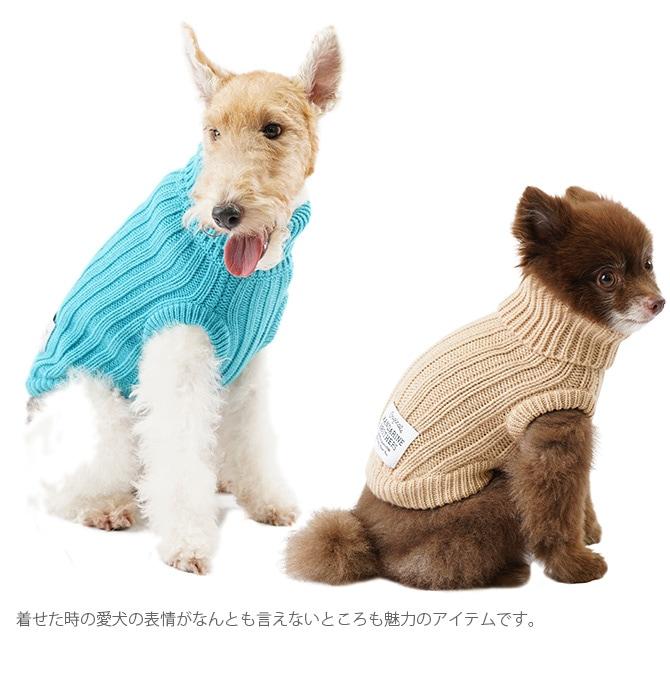 MANDARINE BROTHERS マンダリンブラザーズ MOCKNECK SWEATER モックネックセーター  犬 ドッグウェア 犬の服 セーター モックネック 暖か 防寒 おしゃれ 可愛い ベスト