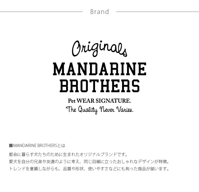 MANDARINE BROTHERS マンダリンブラザーズ CUDDLER カドラー Sサイズ