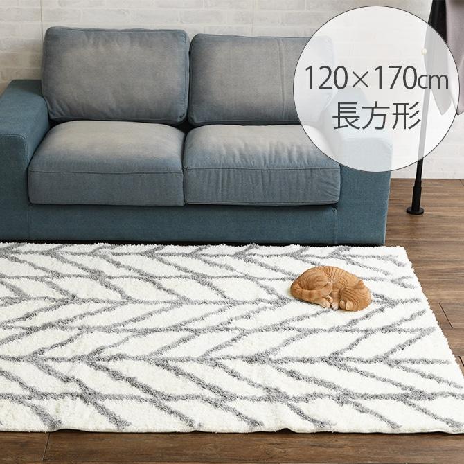BLIZZ ウィルトンラグ 長方形 120×170cm