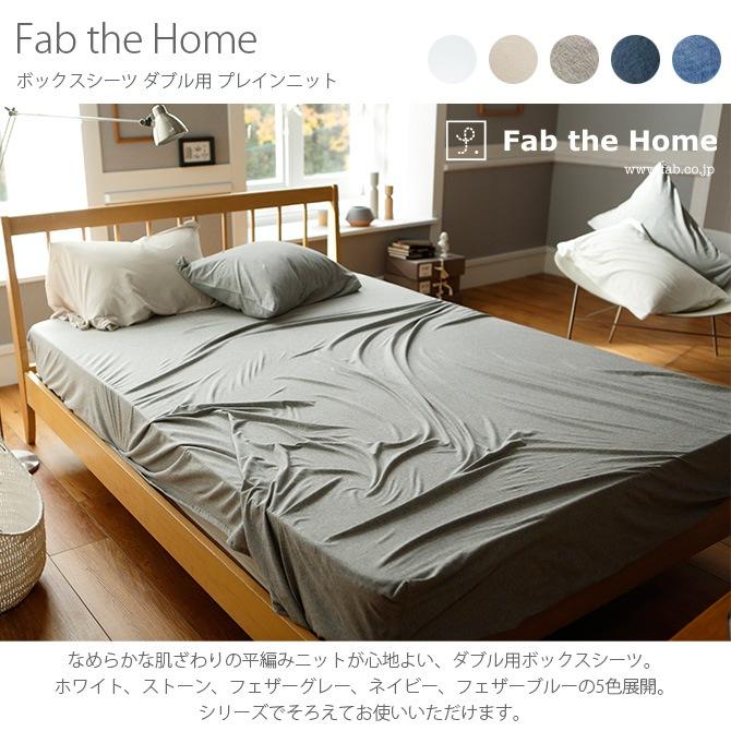 Fab the Home ファブザホーム ボックスシーツ ダブル用 プレインニット  ボックスシーツ ダブル 無地 おしゃれ 綿100 D ベッドシーツ シーツ コットン シンプル