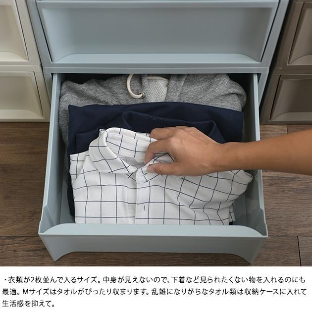 スタック収納ケース ワイド M 同色2個セット  収納ケース チェスト おしゃれ 衣装ケース 幅40 奥行50 衣類収納 クローゼット 引き出し プラスチック