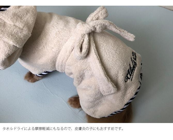 Aliel&C アリールアンドシー バスローブ M  犬 猫 バスローブ ペット タオル 吸水 速乾 お風呂