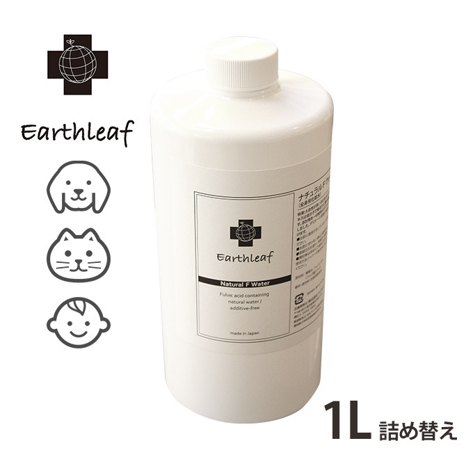 Earthleaf アースリーフ ナチュラルF ウォーター 1L詰め替え  犬 猫 スキンケア 保湿 消臭 抗菌 補修 火傷 化粧水 詰替え用