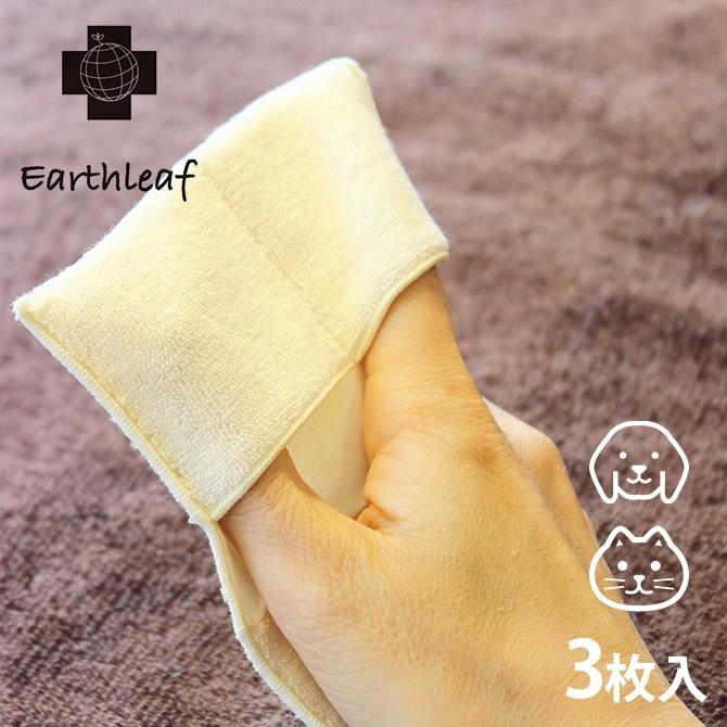 Earthleaf アースリーフ オーガニックコットン歯磨きタオル  犬 猫 歯磨き デンタルケア 歯磨きタオル オーガニック コットン