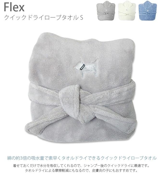 Flex フレックス クイックドライローブタオル  犬 猫 バスローブ ペット タオル 吸水 速乾 お風呂