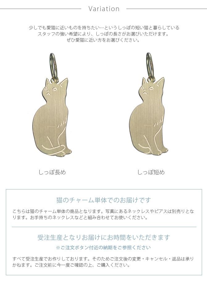K18 Cat charm 猫のチャーム Kuro  猫 チャーム アクセサリー ジュエリー 金18 ギフト クリスマス 白猫 黒猫 ロシアンブルー