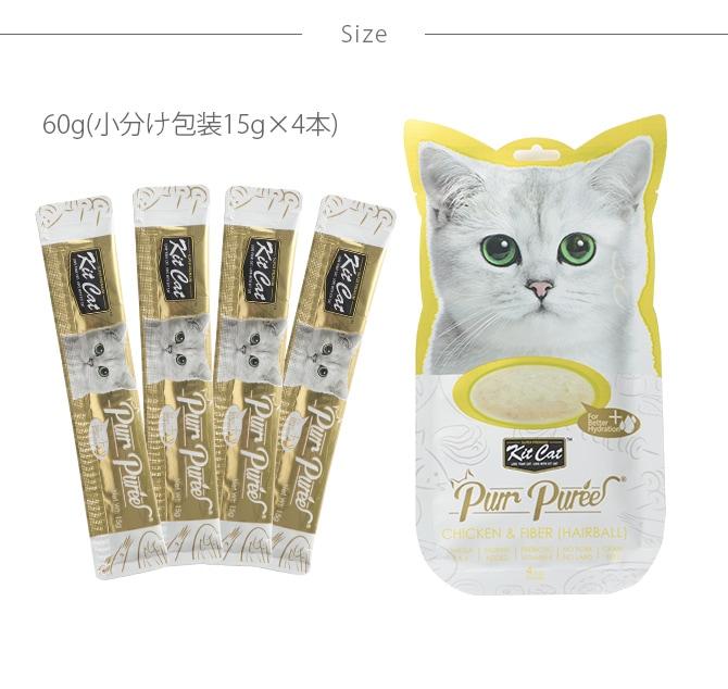 Kit Cat キットキャット パーピューレ 60g(15g×4本入り)  猫 おやつ キットキャット パーピューレ スティック 液状 ナチュラル素材 ピューレ状