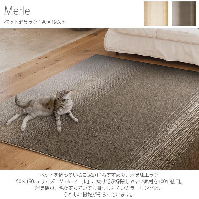 Merle マール ペット消臭ラグ 190×190cm