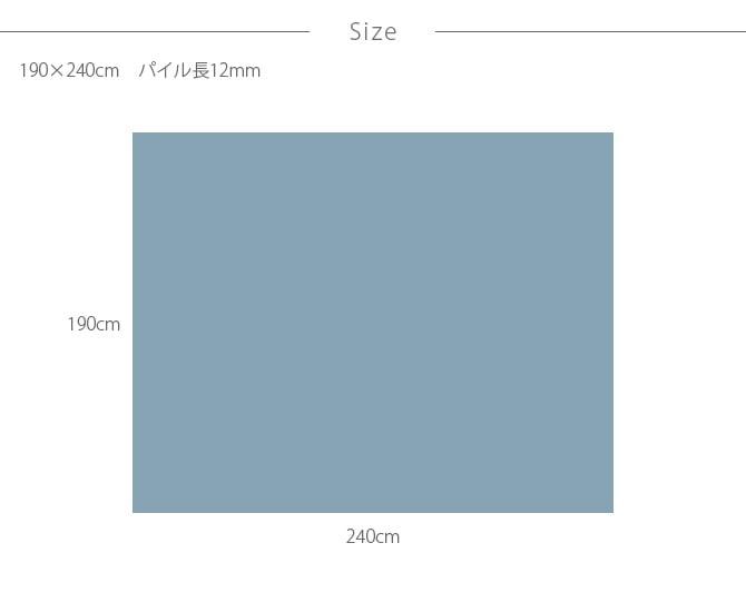 Merle マール ペット消臭ラグ 190×240cm