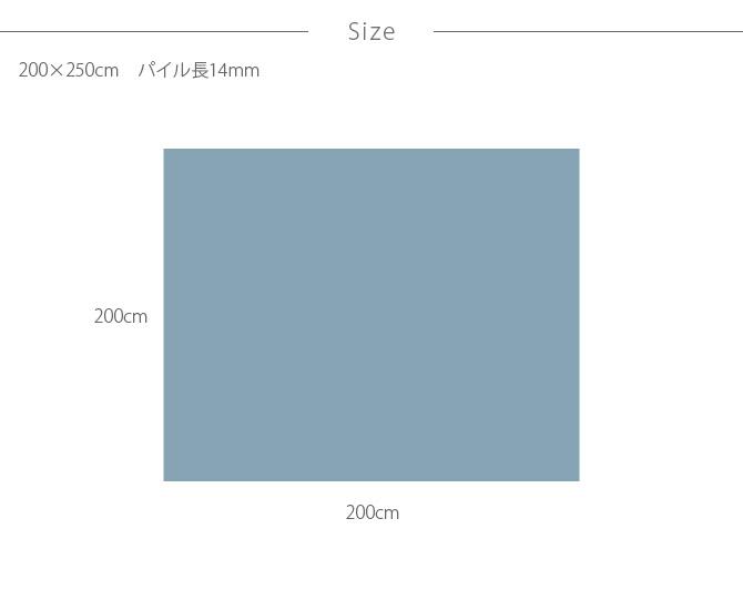 シープ・フレーテ 消臭防ダニラグ 200×250cm