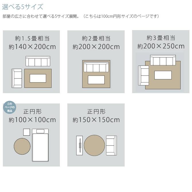 シープ・フレーテ 消臭防ダニラグ 100cm円形
