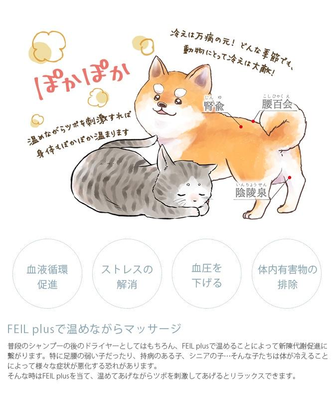 ドライヤー FEIL plus  人用 犬用 猫用 ドライヤー 遠赤外線 ツヤツヤ サラサラ 艶 マイナスイオン サロン